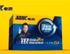 丽江市电动车超威电池专卖 上门安装 价格公道