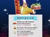 中国北方较大的餐饮行业展丨北京火锅展丨北京餐饮展