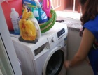 洗衣机清洗空调清洗油烟机清洗厨房电器维修