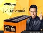 丽江市电动车超威电池专卖,以旧换新,上门安装