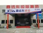 鑫远东速运终端服务网络招总代理