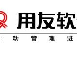 青岛用友软件U8管理系统