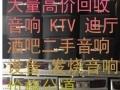专业回收酒吧KTV娱乐场所二手音响灯光设-家庭勿扰