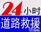 揭阳24h汽车道路救援维修补胎搭电送油拖车