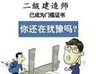徐州考二级建造师代报名多少钱 报培训班通过率大吗