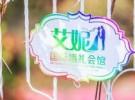 寿县 艾妮婚庆 为您打造完美婚庆 车队 鲜花