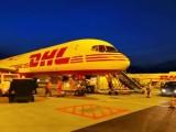 萧山区DHL国际快递 萧山党山镇DHL免费取件