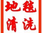 上海专业清洗地毯-上海静安地毯清洗-上海地毯维修-铺地毯