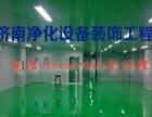 实验室,净化车、药厂食品厂水厂、净化工程、净化设备