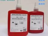 厌氧胶厂家价格 螺纹锁固剂 螺丝胶 缺氧胶 H330景宏