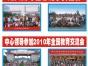 深圳南山海岸城成人高考考试