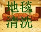 北京保洁公司别墅家庭保洁地毯清洗地板打蜡地暖清洗