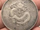 武汉旧版人民币 老钱币银元回收 纪念币 纪念钞 邮票 纸币