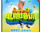 惠阳淡水电脑基础培训班,学办公软件文员培训
