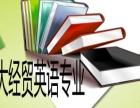 英语(经贸英语)(专升本)(第二本科)—珠海浙江大学远程教育