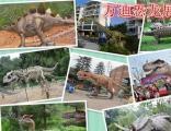 专业庆典策划大型仿真恐龙展览