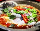 开一家天香石锅鱼加盟费是多少钱