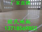 武汉实木运动地板 厂家直销运动地板 实木运动厂家