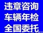 滨州年检委托书六年免检盖章违章罚款咨询代缴