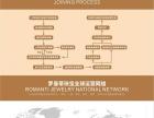 罗曼蒂珠宝股份有限公司招商加盟 珠宝玉器