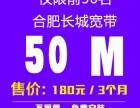 合肥长城宽带,50M三个月180元,免安装费!