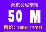 合肥短期长城宽带,50M三个月180元,免安装费!