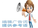 新年元旦李宁专卖店活动促销广告录音 免费编辑广告词