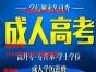 南宁函授大专-本科边工作边提升学历桂林电子科技大学函授招生
