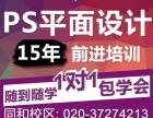 广州白云区PS平面设计培训学校白云区PS平面设计培训班