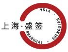 上海盛签签证办理