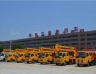 来宾东风14米16米高空作业车厂家直销现货供应
