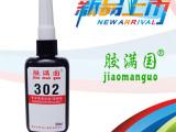厂家推荐优质胶满国302固化胶,永州胶满国302固化胶