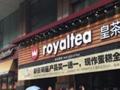 【深圳皇茶加盟 冷饮热】加盟官网/加盟费用