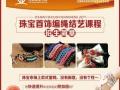 河北张家口珠宝鉴定师网络课程近期开班元实珠宝培训中