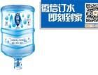 惠阳大亚湾桶装水 瓶装水批发