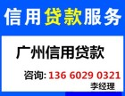 广州正规贷款公司 广州身份证贷款 广州快速贷款