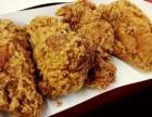 阜新叫了个鸡技术鸡排炸鸡汉堡培训学校多少钱