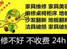 北京天佑家具维修,家具美容,划痕修复,地板维修