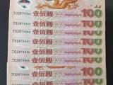 长春回收康银阁连体钞,长春回收纪念钞,长春回收金银纪念币