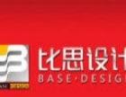 专业VI品牌设计策划LOGO画册设计比思设计
