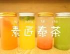 镇江素匠泰茶总部是哪的素匠泰茶加盟网