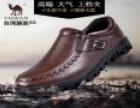 台湾骆驼品牌男鞋 诚邀加盟
