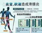 太原仙草骨痛贴膏药,治疗滑膜炎,半月板损伤