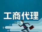 济南免费注册公司 公司变更 注销 代理记账