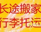 武昌国内货运国内物流行李箱行李袋托运床垫沙发托运冰箱空调托运