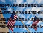 美国加拿大工作签证华人雇主月薪2-4万