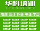 潍坊学电脑办公软件页面排版数据表格幻灯片制作选华科培训