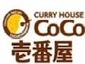 coco壱番屋快餐 诚邀加盟