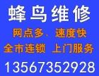 南宁市兴宁地区上门修电脑,全市连锁,兴宁上门电脑维修服务