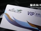 超低价印制会员卡磁条卡刮刮卡条码卡IC芯片感应卡